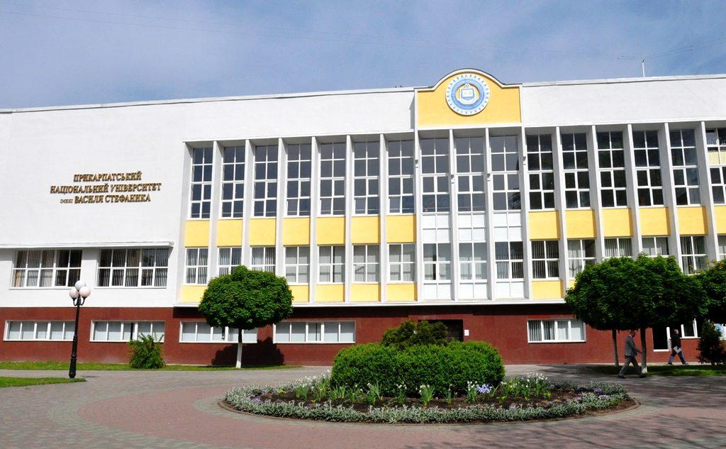 Чому молодь надає перевагу Прикарпатському національному  університету імені Василя Стефаника?